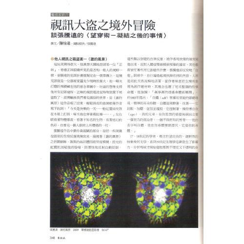藝術家雜誌2011