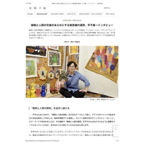 yuichi hirako press pics