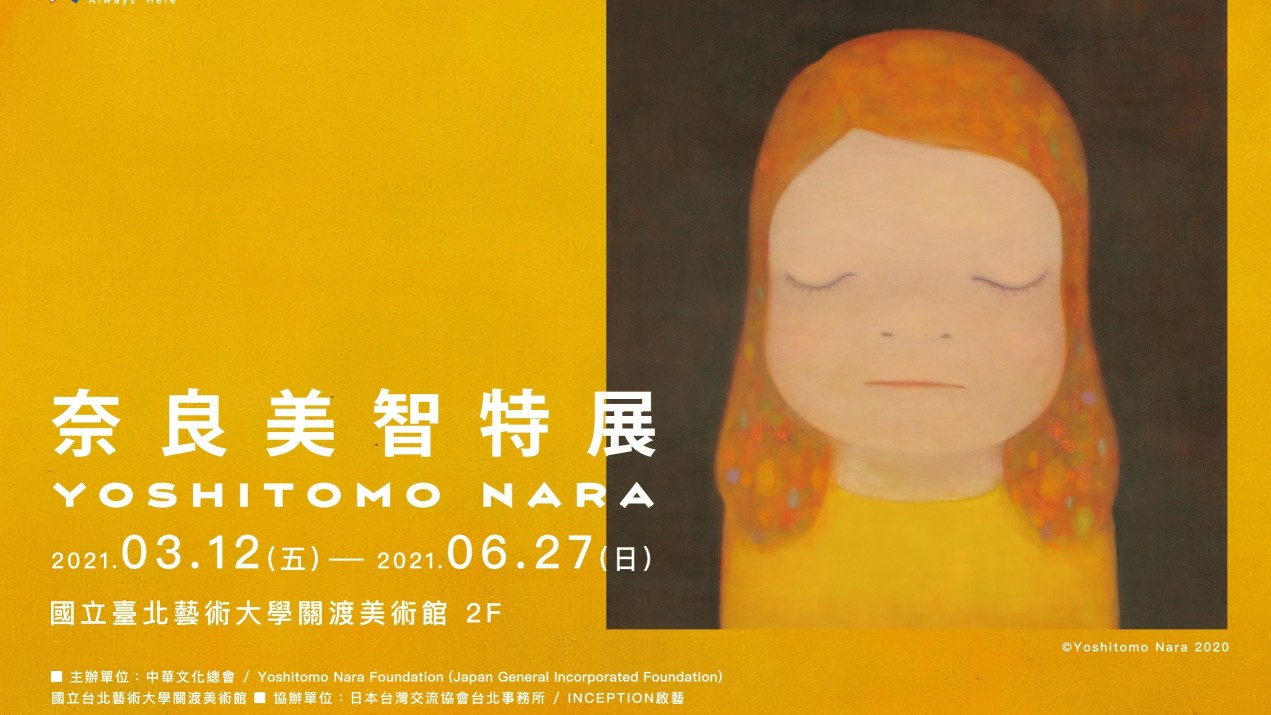 奈良美智確定來台!2021 年 3 月關渡美術館登場,最新作「月光小姐」首次海外展出!