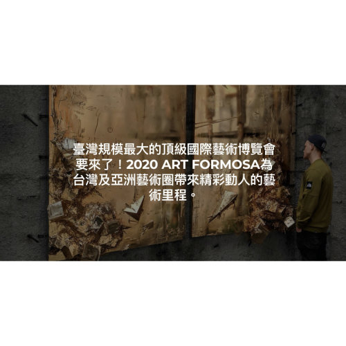 Press|We House - 2020 ART FORMOSA brings exciting and moving artistic milestone in Asia.