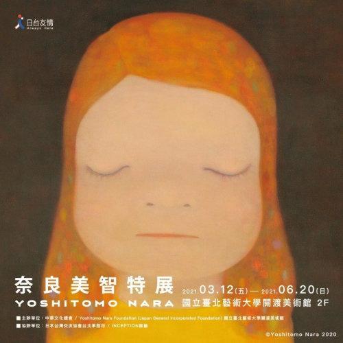 Press|奈良美智即將在關渡美術館展出特展!